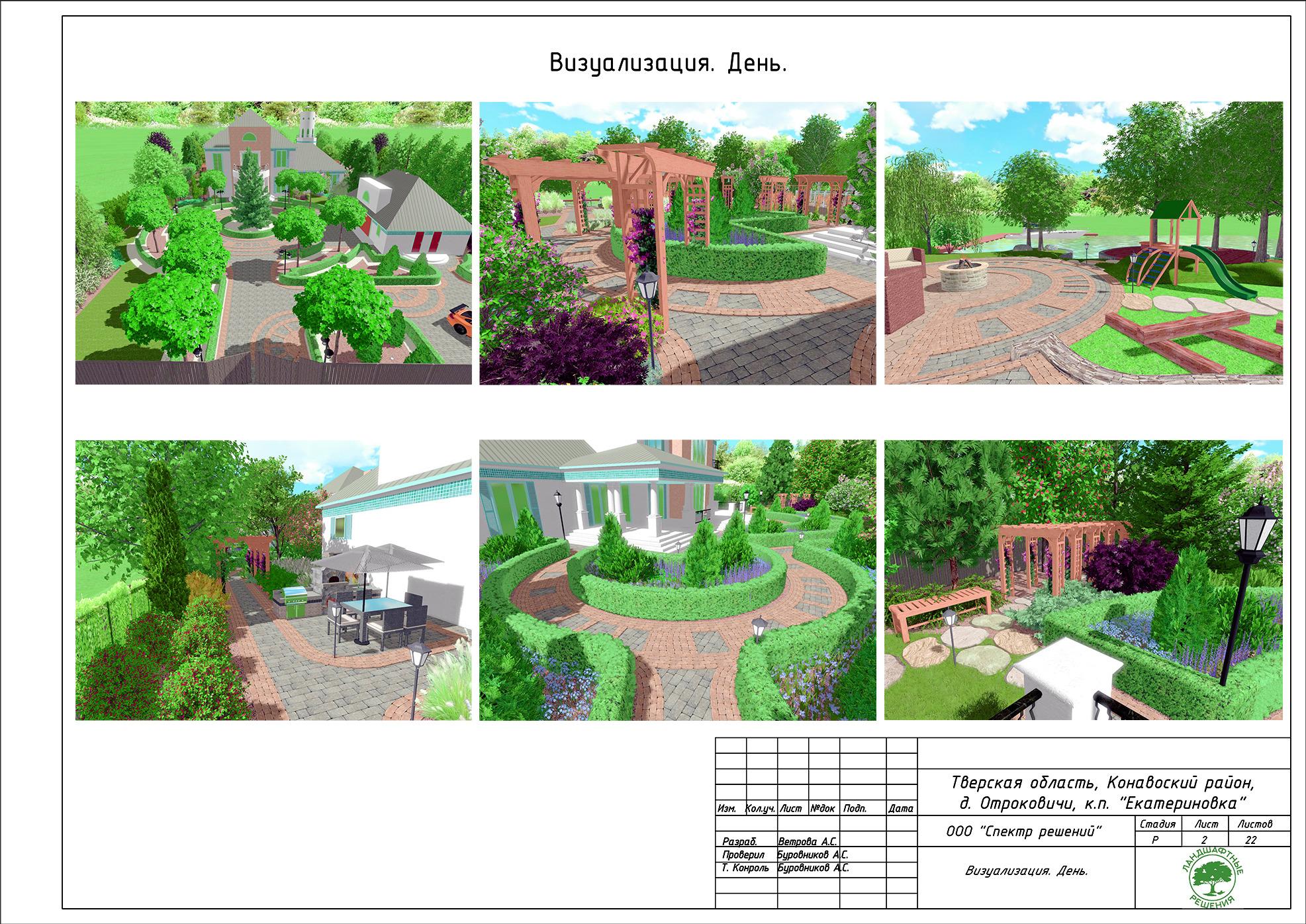 Пример ландшафтного дизайна визуализация день1